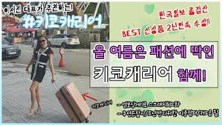 미스인터콘티넨탈/여름휴가/캐리어가방추천/키코캐리어/20…