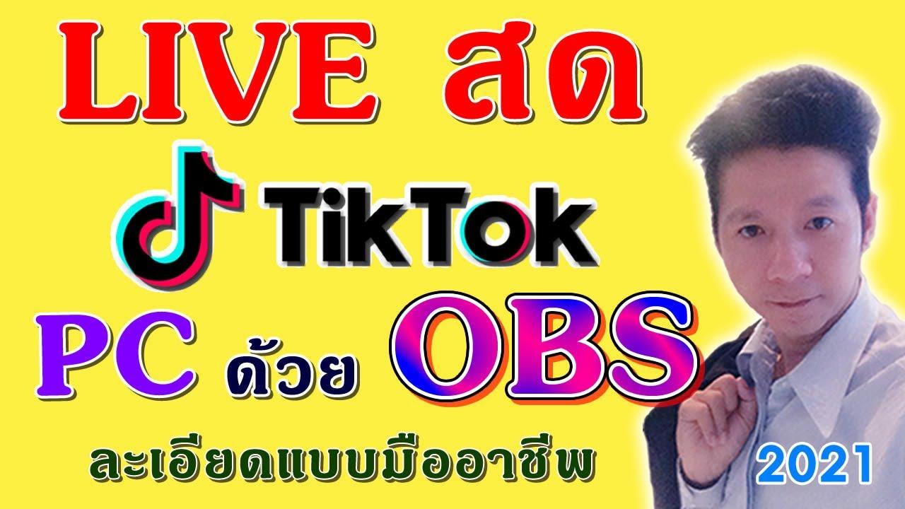 สอนใช้ Tiktok2021 : วิธีไลฟ์สด tiktok บน PC ด้วย OBS อย่างละเอียดมืออาชีพ