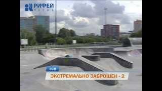 Пермский «экстрим-парк» оказался «самостроем»