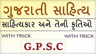 Sahityakar Ane Teni Kruti With Trick | Sahityakar Ane Tena Upnam | Shortcut | Gujarati Sahitya