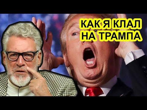 Трамп и Путин - жлобы!  Артемий Троицкий