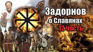 Задорнов Об истории Руси, о славянах (Часть 12)