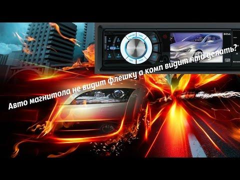 #Авто магнитола не видит флешку а комп видит что делать?