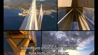 ?????? ???? ?????????-National Geographic Rio Antirio Bridge