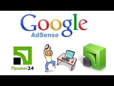 Как обналичить чек Google AdSense в Украине через Приватбанк, или...