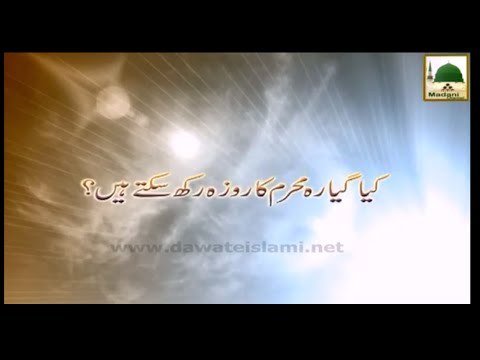 Kia 11 Muharram Ka Roza Rakh Saktay Hain - Short Bayan