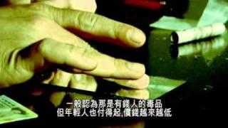 真人真事紀錄片:古柯鹼的真相