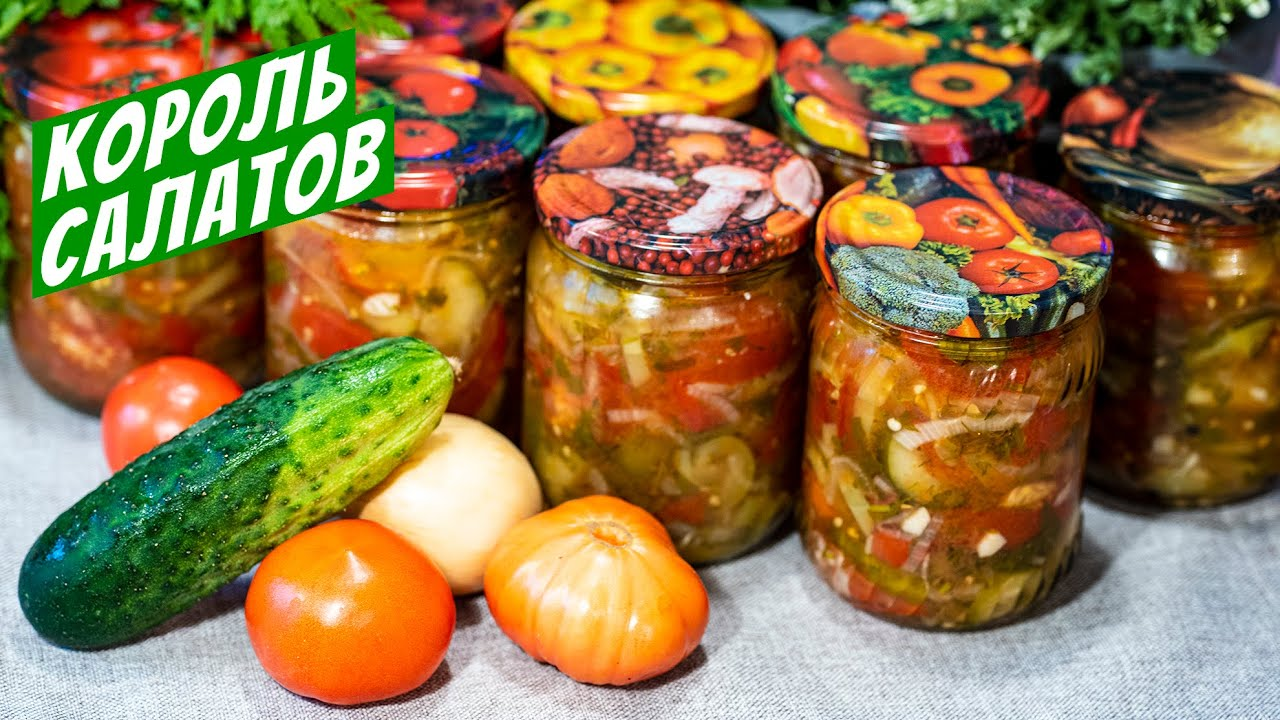 Салат из помидоров и огурцов на зиму Простой рецепт заготовки с перцем!