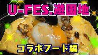U-FES.遊園地の後編・グルメ回です!! □楽曲提供: Production Music b...