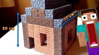 як зробити паперовий будинок з майнкрафт