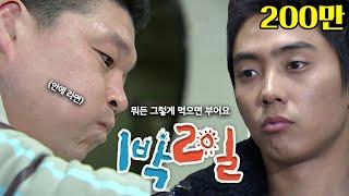 [1박2일 시즌1 26회][전남영광] 뭐든 그렇게 먹으…
