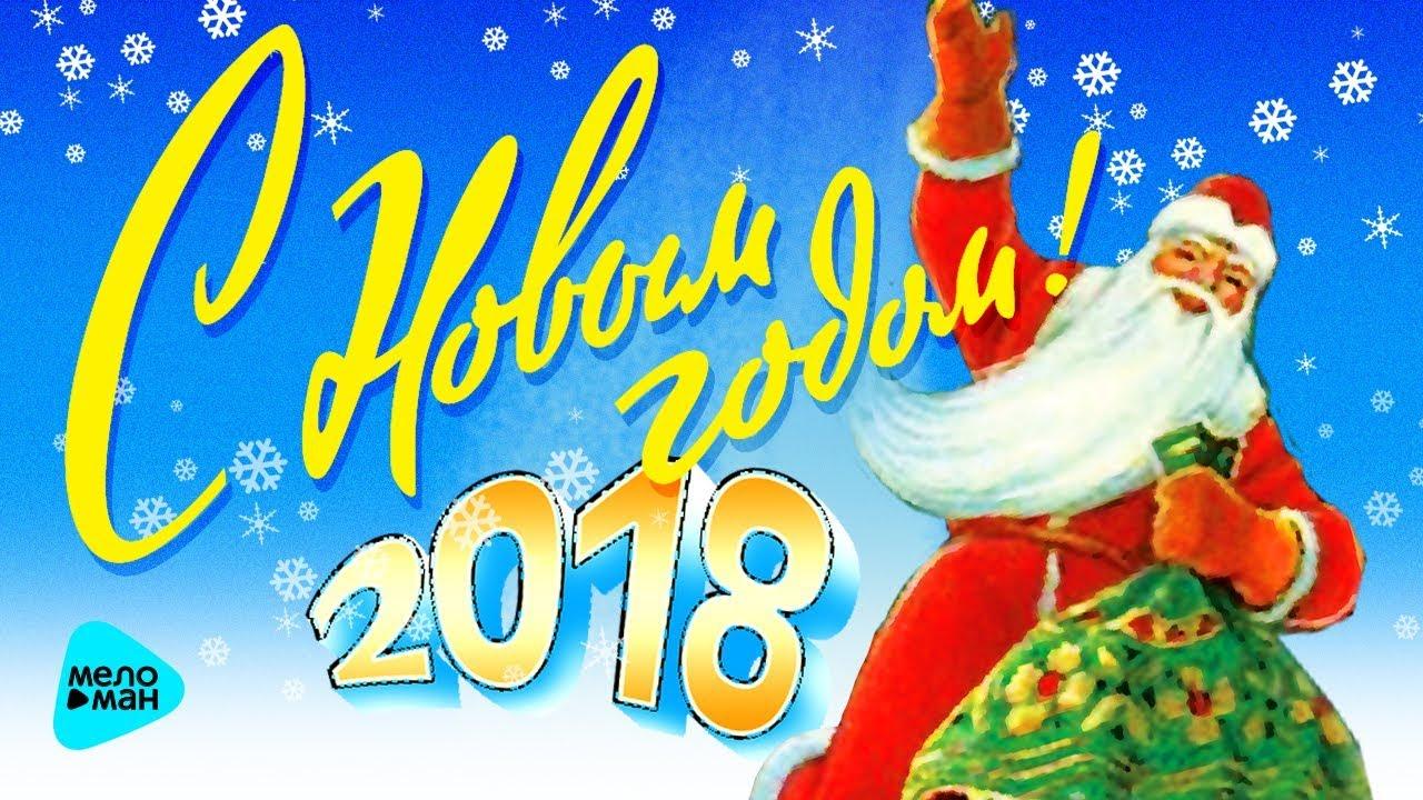 Скачать новинки новогодних песен 2018