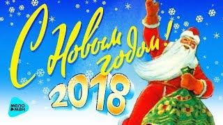 С Новым Годом! новые новогодние песни 2018