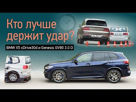 Дизельные Genesis GV80 и BMW X5: как тормозят в обычном и автоматическом режиме? А как едут?