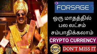 Forsage Blockchain ethereum buisness   வாழ்நாள் முழுவதும் வருமானம்   தமிழ்   Online Earnings