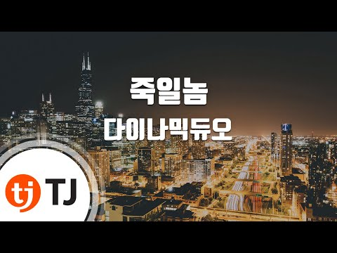 [TJ노래방 / 여자키] 죽일놈(Guilty) - 다이나믹듀오 ( - Dynamic Duo) / TJ Karaoke