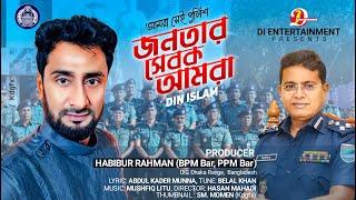 Bangladesh Police Theme Song ( amra shei police jonotar shebok amra) FT Belal khan
