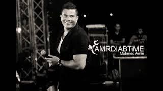 عمرو دياب  انا جاي اقولك كلمة حلوة حب يملي الكون amr diab اغنية لن يسمعها الا القليل