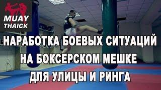 Наработка боевых ситуаций на боксерском мешке для улицы и ринга - обучение муай тай дома