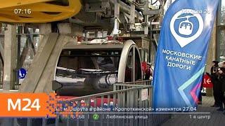Актуальные новости России за 26 апреля - Москва 24