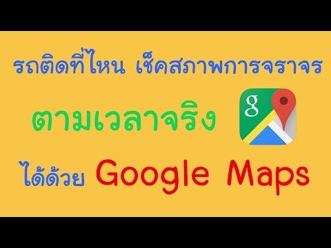 Google Maps ตรวจสภาพการจราจรได้ง่ายๆ ในกรุงเทพ เชียงใหม่ ภูเก็ต หรือตรัง