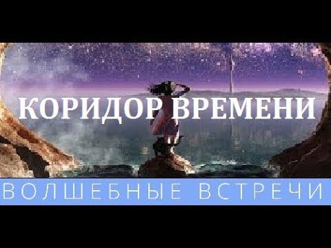 Надежда Елеева Коридор Времени. Вне временные Потоки - YouTube