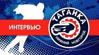 Дмитрий Харламов о матче: ТАГАНКА-ОКБМ.