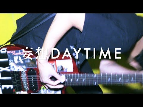 THIS IS JAPAN  『妄想DAYTIME』【MV】