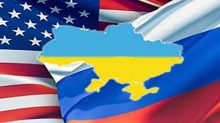 США сдаст Путину Украину, чтобы не допустить Третей мировой войны