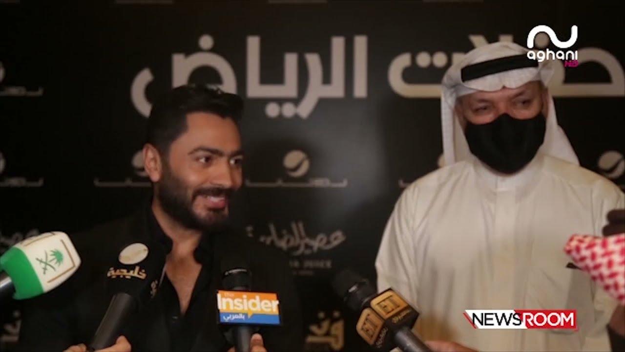 كواليس حفل تامر حسني وعبدالله رويشد في الرياض!
