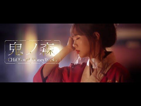 Youtube: Oni no Mori / CHiCO with HoneyWorks