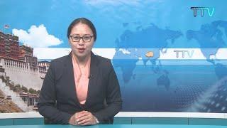 བདུན་ཕྲག་འདིའི་བོད་དོན་གསར་འགྱུར་ཕྱོགས་བསྡུས། ༢༠༢༠།༣།༦ Tibet This Week (Tibetan) Mar. 6, 2020