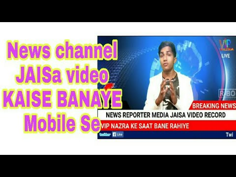 News Channel Jaisa Video Apne Mobile Se KAISE Banaye
