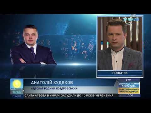 Коментар Анатолія Худакова щодо розслідування вбивства Ірини Ноздровської 26.01.2018