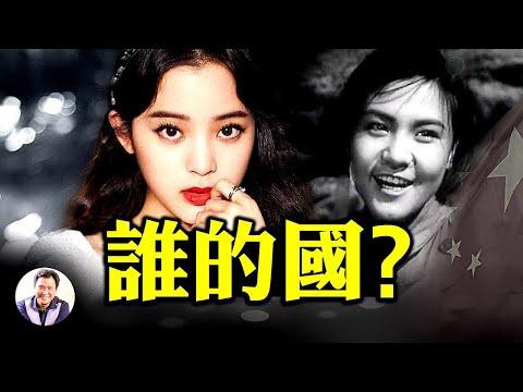欧阳娜娜「我的祖国」歌颂的是谁的祖国?中共、台湾、美国的微妙关系(江峰漫谈20200928)