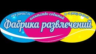 Организация, проведение праздников и мероприятий в Костроме и Костромской области(Агентство событий