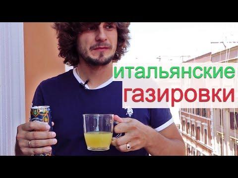 Итальянская еда | итальянские напитки - Видео онлайн