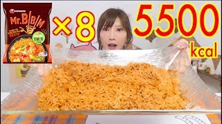【MUKBANG】 8 Korean Spicy Fire Instant Noodles Challenge!! [Mr.BIBIM] [5500kcal] [CC Available]