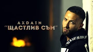 AX Dain - ''Shtastliv Sam'' / ''Щастлив Съм'' (Official Video)