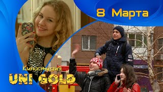 8 Mapma - обычный  день. Детский фильм. И в шутку, и всерьез.
