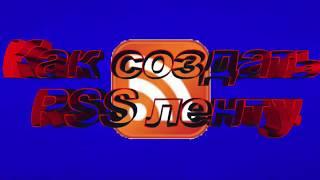 видео RSS лента WordPress: адрес ленты, как создать, где использовать
