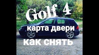 КАК СНЯТЬ ОБШИВКУ ДВЕРИ  Golf 4