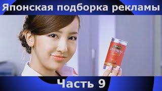 Японская подборка рекламы | вынос мозга | 9 часть