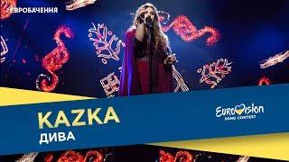 Download KAZKA - Дива. Перший півфінал. Національний відбір на Євробачення-2018 Mp3 and Videos