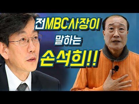 [단디해라] 전MBC사장이 말하는 손석희!!!