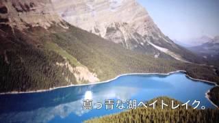 カナダ ロッキーマウンテン 真っ青な湖、美しい山 とっても綺麗でした。