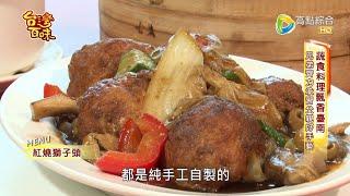 台南高人氣素食餐廳_台灣百味3.0 172 《古密蔬食》