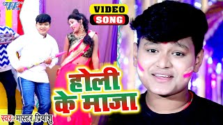 #VIDEO | होली के माजा | #Master Priyanshu | Holi Me Maja | 2021 Bhojpuri Hit Song