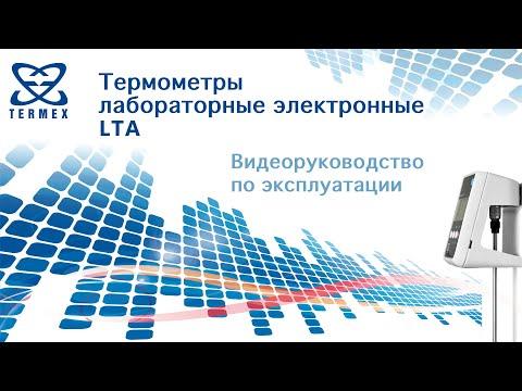 Термометры LTA. Руководство по эксплуатации
