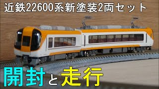鉄道模型 Nゲージ 近鉄22600系 新塗装 2両セット ~開封から走行まで~